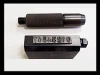 Пуансоны,обоймы,кассеты  для клеймения и маркировки