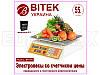 Электронные торговые весы BITEK со счетчиком цены (55 кг)