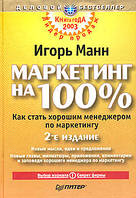 Маркетинг на 100 %. Игорь Манн