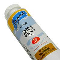 Краска масляная художественная Ладога, Кадмий желтый средний (А), 46 мл