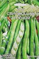 Боб Звисаючий зелений Насіння України 20 г