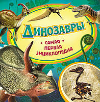 Перо Самая первая энциклопедия. Динозавры (Р) (Р), фото 1