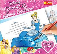 """Водные раскраски """"Disney"""" Принцесcы 1"""