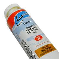Краска масляная художественная Ладога, Кадмий красный светлый (А), 46 мл
