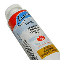 Краска масляная художественная Ладога, Кадмий красный темный (А), 46 мл