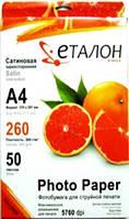 Фотобумага Etalon RC 260г/м2, A4, упаковка 50шт, сатиновая