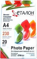 Фотобумага Etalon 230г/м2, A6, упаковка 50шт, глянцевая, двухсторонняя