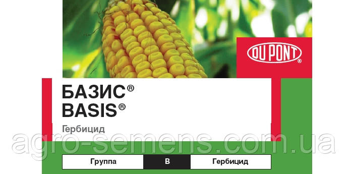 Гербицид Базис 0,1 кг