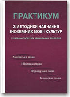 Практикум з методики навчання іноземних мов і культур у загальноосвітніх навчальних закладах