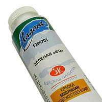 """Краска масляная художественная Ладога, Зеленая """"ФЦ"""", 46 мл"""