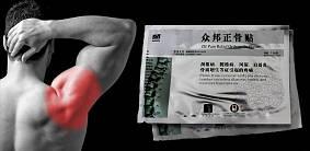 Ортопедический пластырь Bang de li СОСТАВ