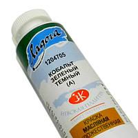 Краска масляная художественная Ладога, Кобальт зеленый темный (А), 46 мл