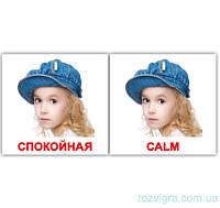 Карточки Домана Эмоции/Emotions (Русские/Английские)