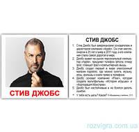 Карточки Домана Выдающиеся личности с фактами (Русские)