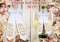 Бант свадебный под вышивку бисером №19
