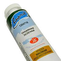Краска масляная художественная Ладога, Травяная зеленая, 46 мл