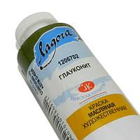 Краска масляная художественная Ладога, Глауконит, 60 мл