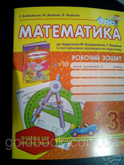 Математика 3 клас. Робочий зошит.