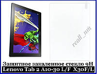 Защитное закаленное стекло для планшета Lenovo Tab 2 A10-30L/F X30F/L