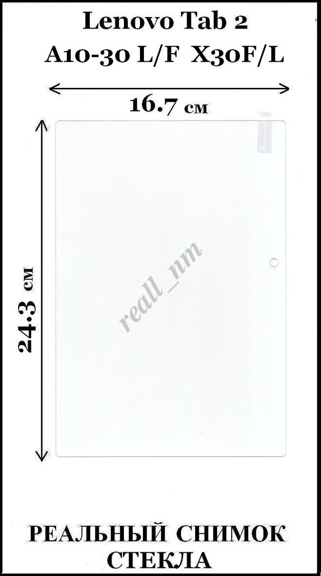 защитное стекло Lenovo Tab 2 X30 купить