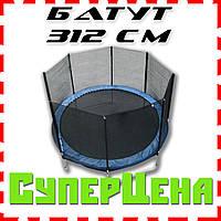 Батут FunFit 312 см сетка + лестница