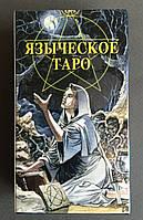 Языческое Таро (Таро Черной и Белой Магии)