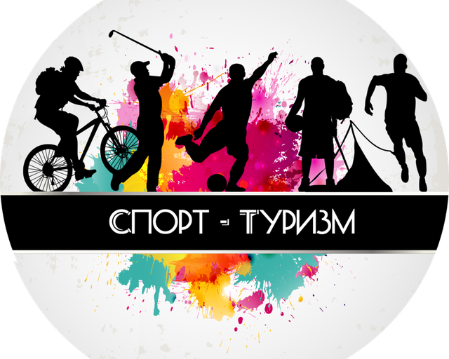 Спорт, відпочинок, туризм