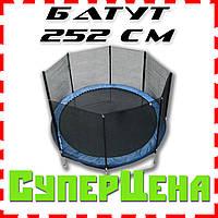 Батут детский FunFit 252см с защитной сеткой и лестницей