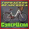 """Прогулочный городской велосипед Retro 28"""" + Корзина + LED фара"""