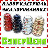 Набор эмалированных кастрюль (5 шт.)