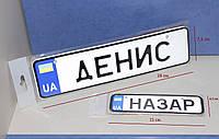 Номерной знак на детский транспорт, 15*4,5 см., металл !!!