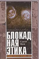 Сергей Яров Блокадная Этика.