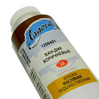Краска масляная художественная Ладога, Ван-Дик коричневый, 60 мл