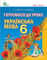 Ворон А. А./Укр.мова,6 кл.,Готуємося до уроку, методика (для ЗНЗ з рос.м.н.)