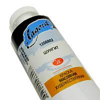 Краска масляная художественная Ладога, Шунгит, 60 мл