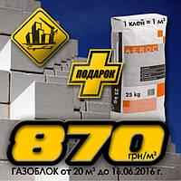 Внимание, МЕГА-АКЦИЯ!!! Газоблок + Клей = 870 грн