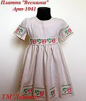 """Платье детское """"Веснянка"""" 134, Бежевый"""
