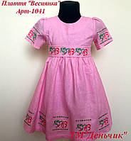 """Платье детское """"Веснянка"""" 128, Розовый"""