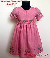 """Платье детское """"Веснянка"""" 134, Пудровый"""