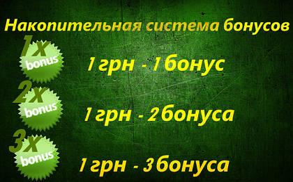 Накопительная система БОНУСОВ!