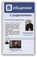 В общении с родителями. Протоиерей Андрей Ткачев.