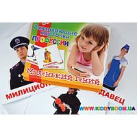 Набор детских карточек Профессии, 15 шт в наборе 1Вересня 951293