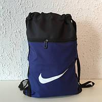 Рюкзак-мешок спортивный для обуви Nike темно-синий с черным