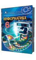 Информатика 6 класс Ривкинд И.Я. Лысенко Т.И.