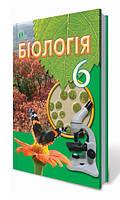 Біологія 6 клас. Костіков І.Ю., Волгів С.О., Додь В.В.