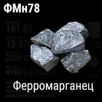 Ферромарганец ФМн78