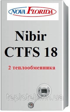 Газовый турбированный котел Nova Florida NIBIR CTFS 18 кВт 2 теплообменника - Интернет-магазин Теплотехника в Харькове