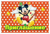 """Пригласительный на день рождения """"Мики Маус"""" горох. В упак:10шт."""