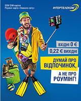 """Туристическая SIM-карта """"Вокруг света"""" - выгодный роуминг"""