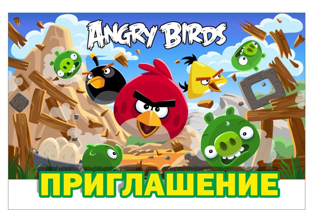 """Пригласительный на день рождения """"Angry Birds"""". В упак:10шт."""